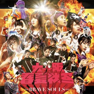 NEW ALBUM「BRAVE SOULS」2020/07/29 on sale
